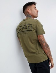 Friend or Faux Hakasoma Back Print T-Shirt - Green