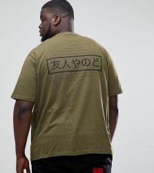 Friend or Faux Plus Hakasoma Back Print T-Shirt - Green